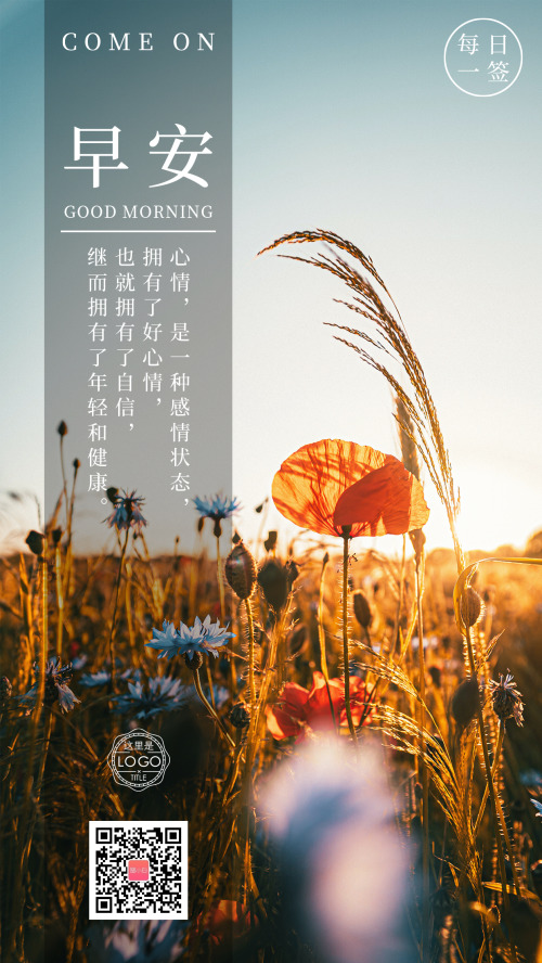 简约阳光植物早安励志日签