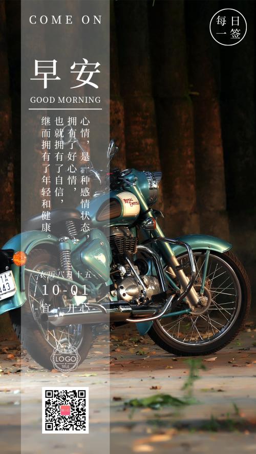 简约摩托车早安励志日签