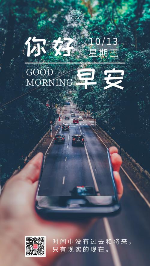 創意早安你好勵志日簽