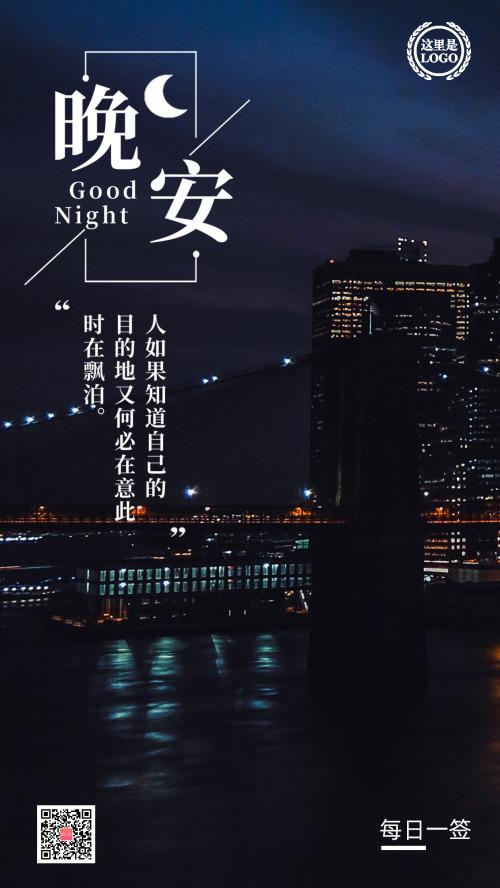 简约夜晚城市晚安日签