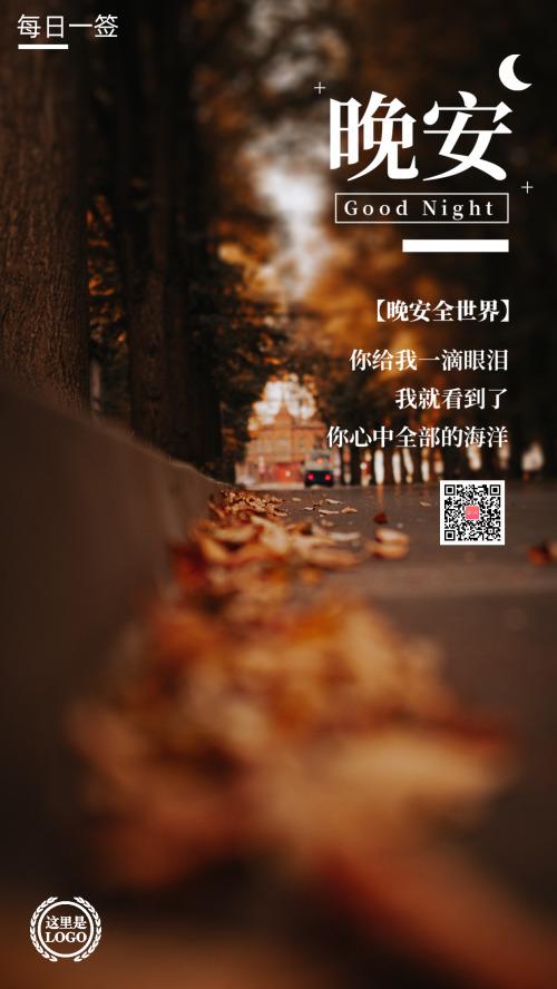 秋天落叶晚安日签