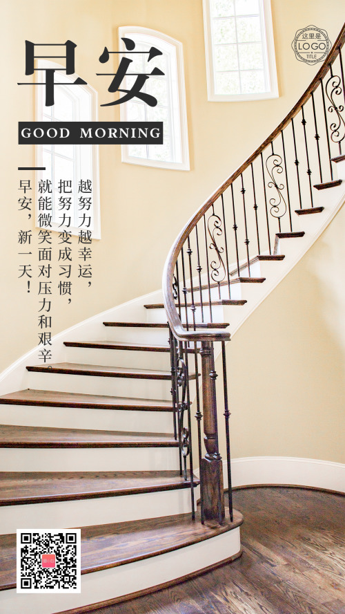 简约楼梯早安励志日签