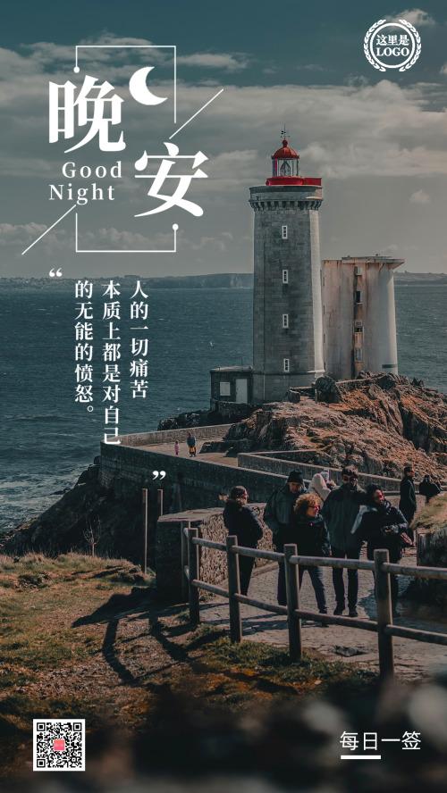 简约海边灯塔晚安日签