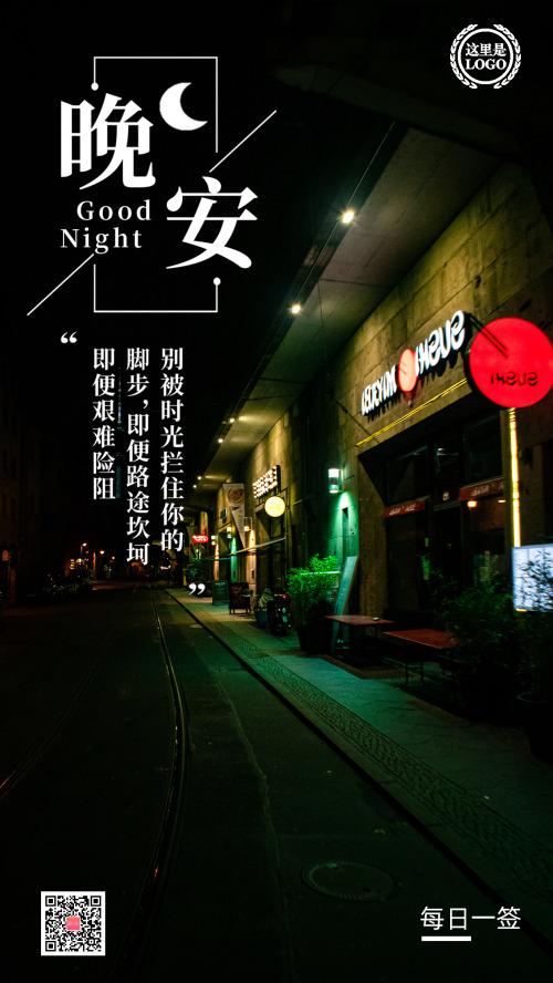 简约夜晚道路晚安日签