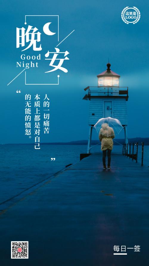 简约海边蓝色灯塔晚安日签