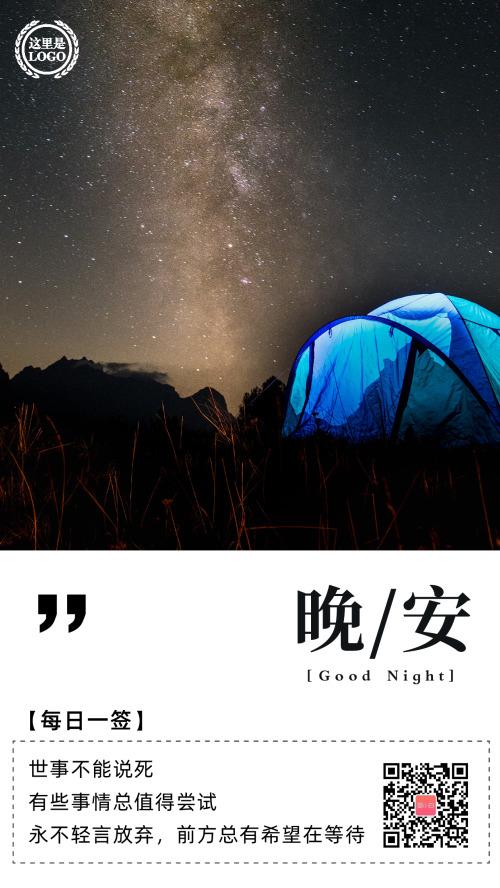 夜晚星空下帐篷晚安日签