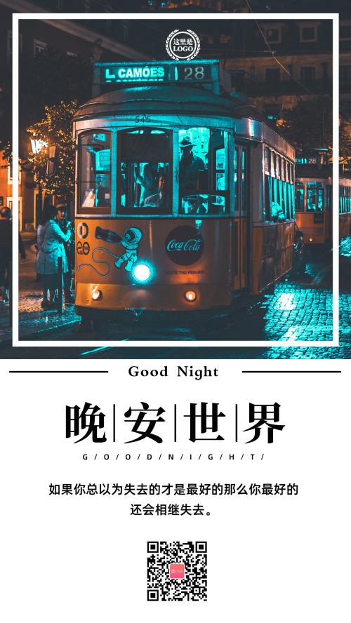 夜晚电车晚安日签