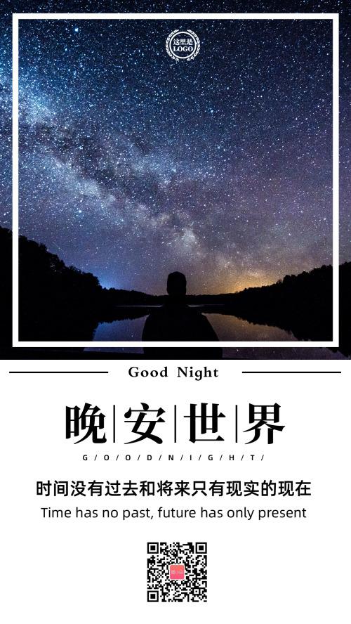 夜晚美丽星空晚安日签