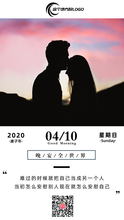 情侣剪影晚安日签