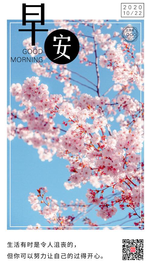 简约花朵早安励志日签