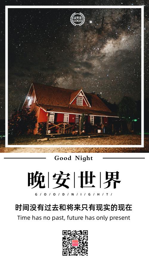 夜晚房屋晚安日签