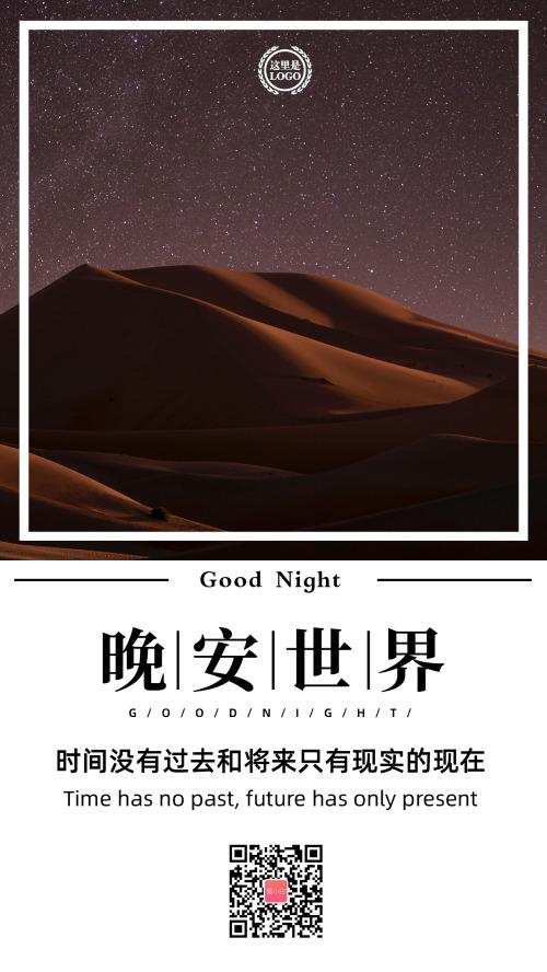 星空下沙漠晚安日签