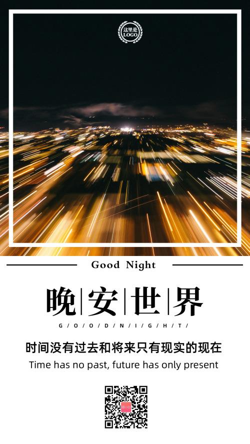 夜晚城市道路晚安日签