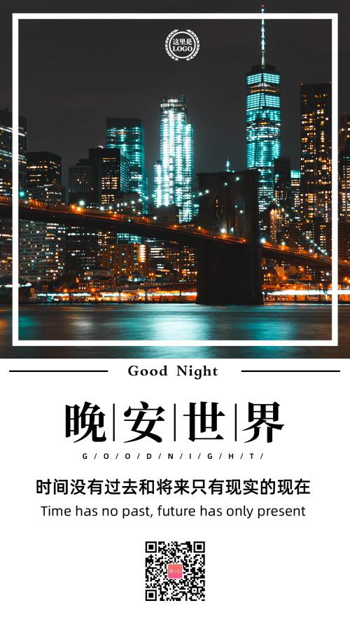 夜晚下城市晚安日签