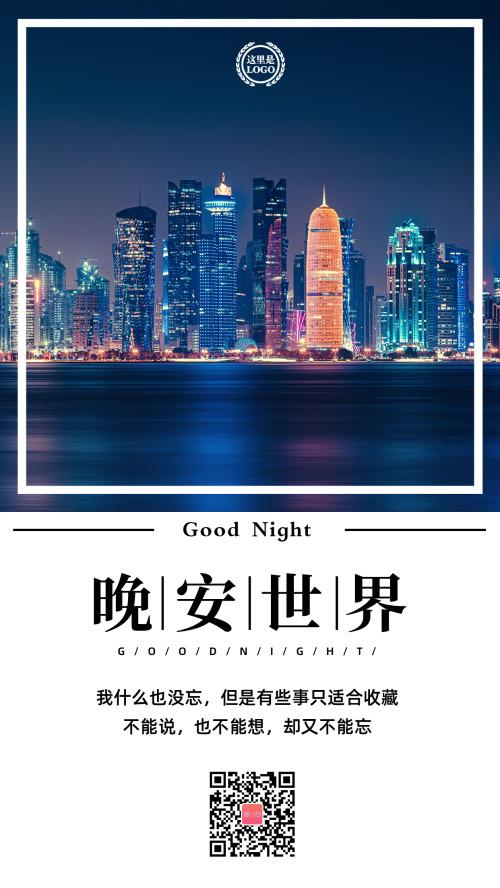 夜晚城市晚安日签