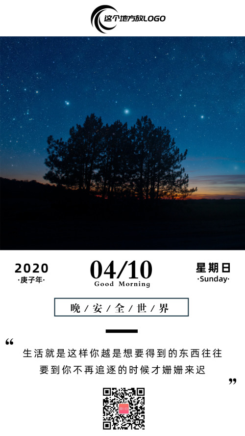 夜晚树林晚安日签