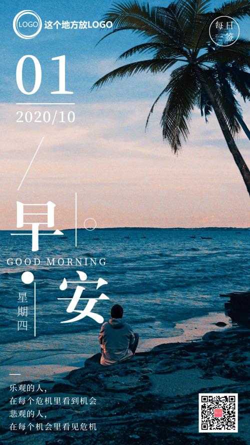 簡約海岸背影勵志早安日簽
