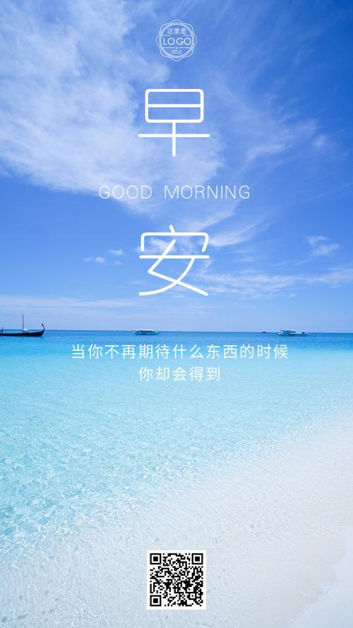 简约蓝色大海早安励志日签