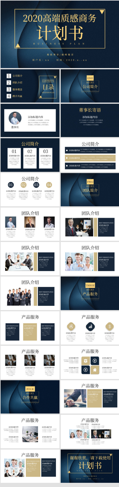 $藍色質感商務計劃書PPT模板