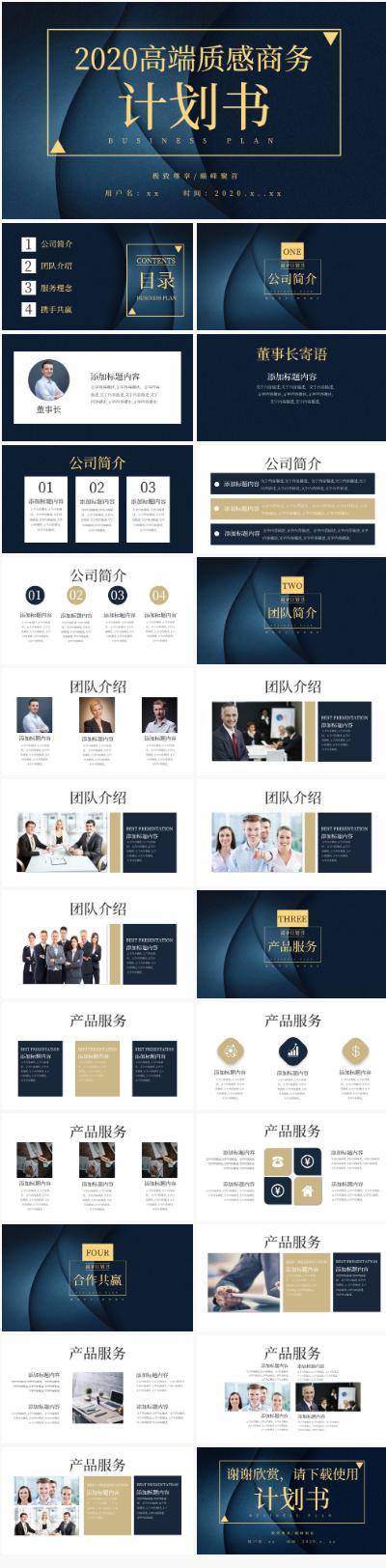 藍色質感商務計劃書PPT模板