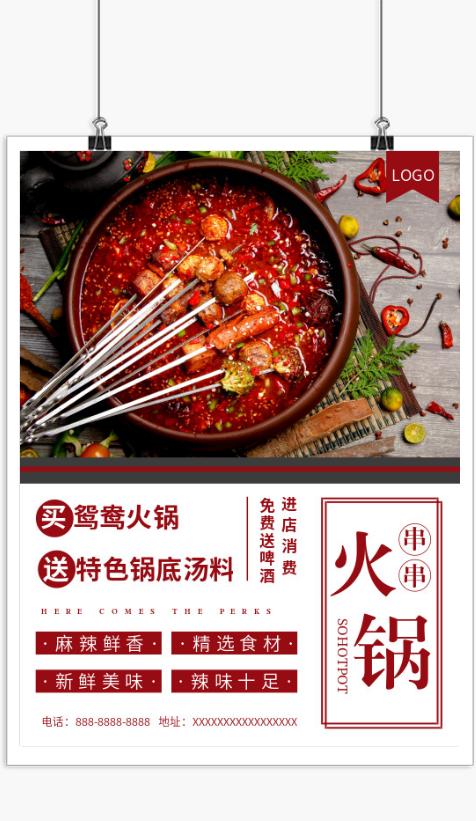 简约串串火锅宣传印刷海报