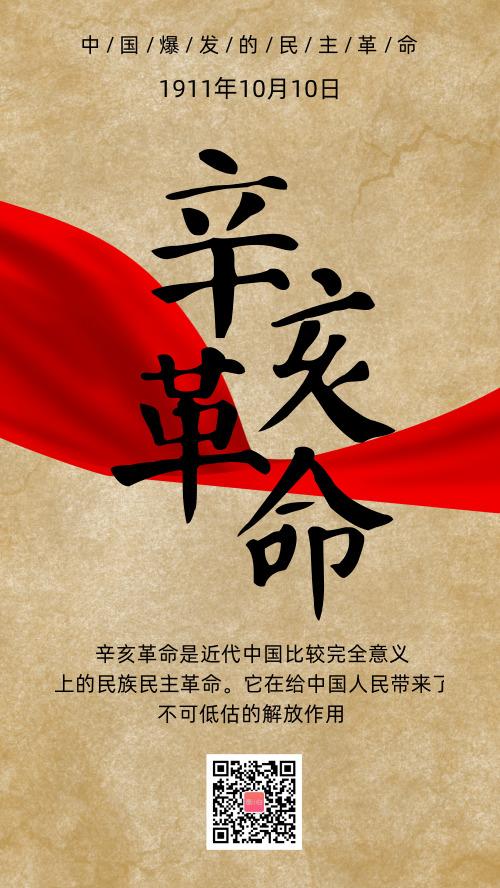 纪念辛亥革命手机海报