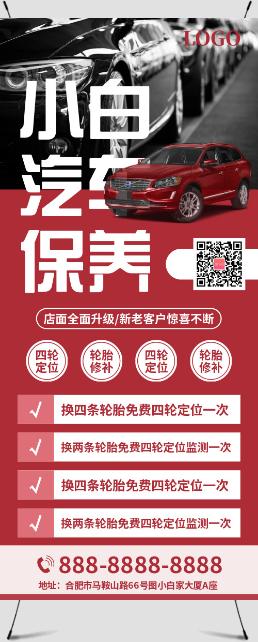 簡約汽車保養汽車維修宣傳展架