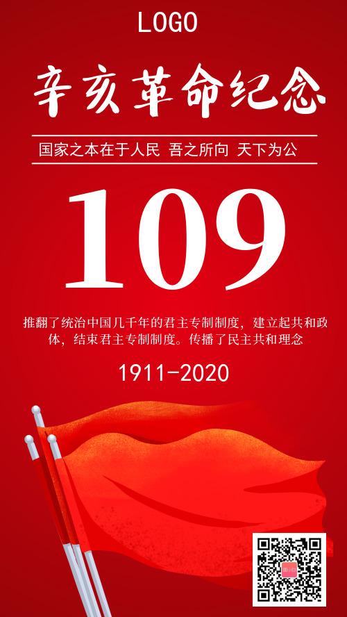 红色简约辛亥革命纪念手机海报