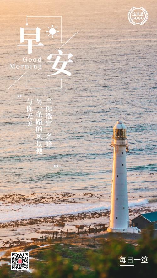 海邊燈塔早安日簽