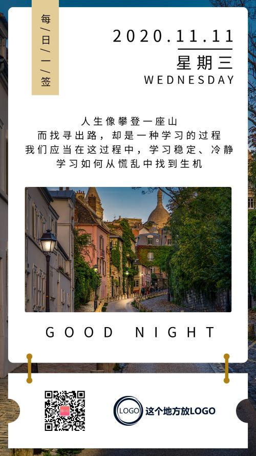 简约傍晚街景晚安励志日签
