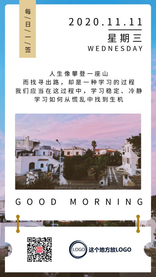 简约清晨街景早安励志日签