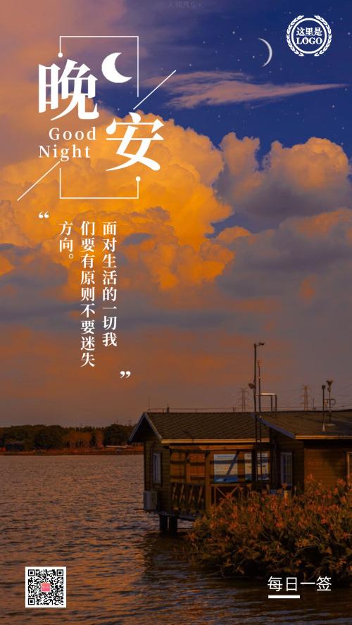河畔小屋晚安日签