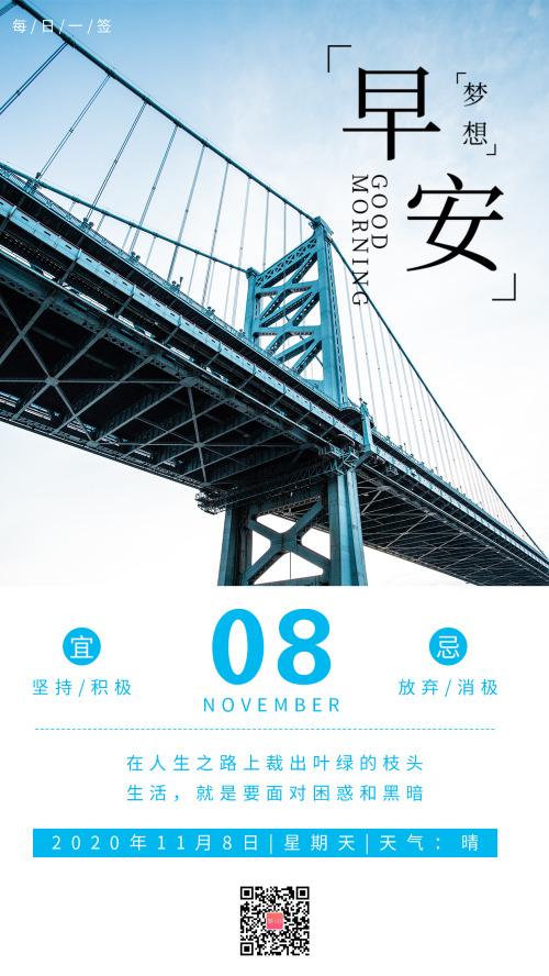 简约大桥早安励志日签