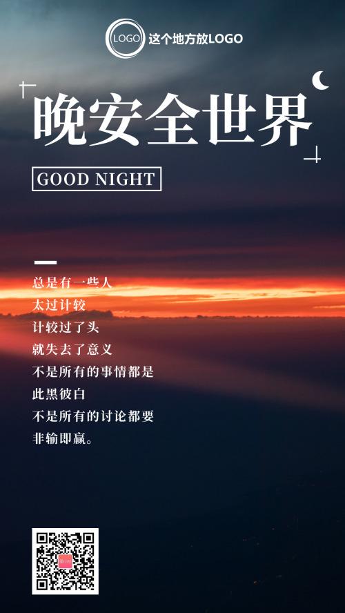 黑色加酒红云彩晚安日签