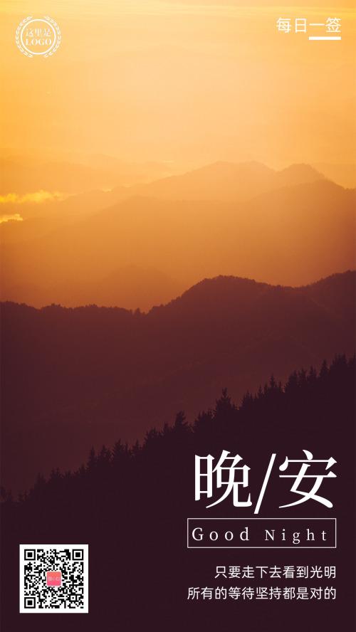 黄昏山峦森林晚安日签