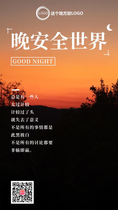 昏黄树木山峦晚安日签