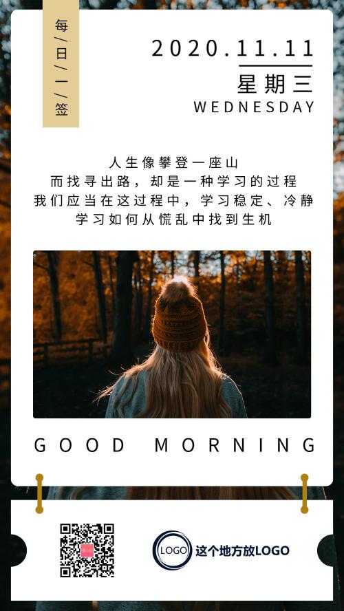 简约背影早安心语日签