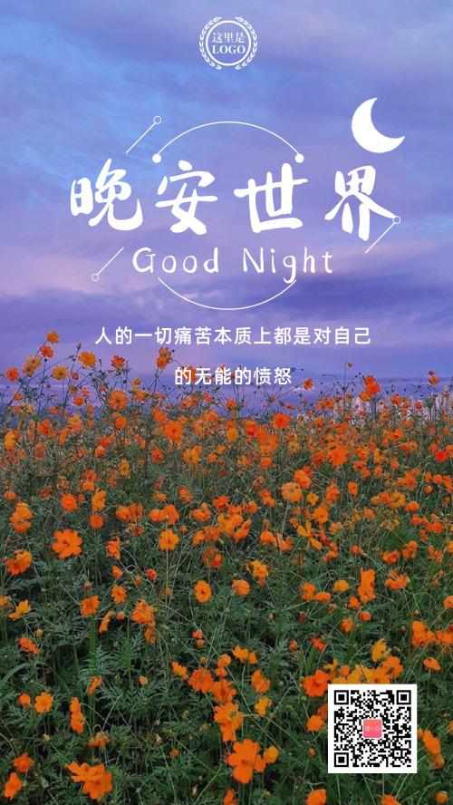 小雏菊晚安日签