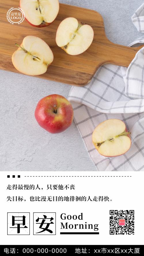 苹果早安日签