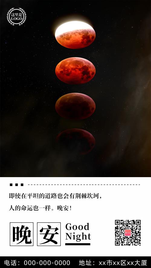 月食四图晚安日签