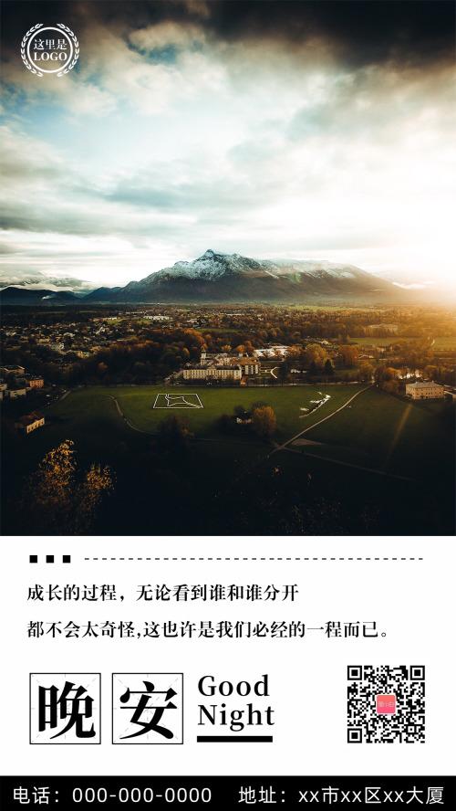 天空山峦足球场晚安日签