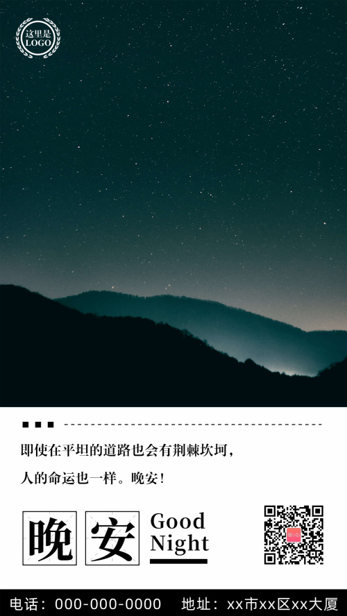 绿色星空山峦晚安日签
