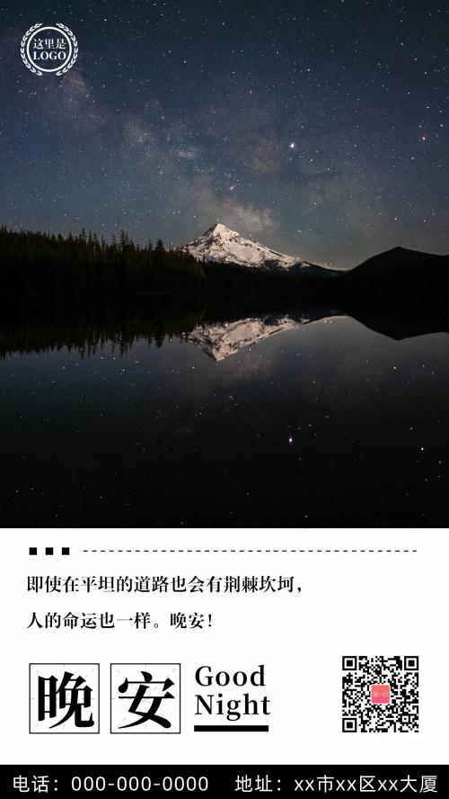 山峦湖水倒影晚安日签