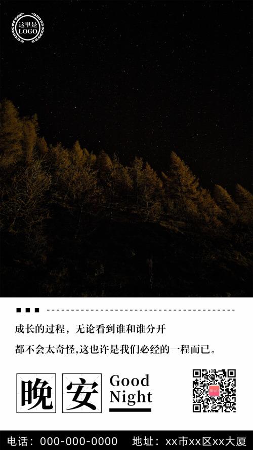星空松树丛晚安日签