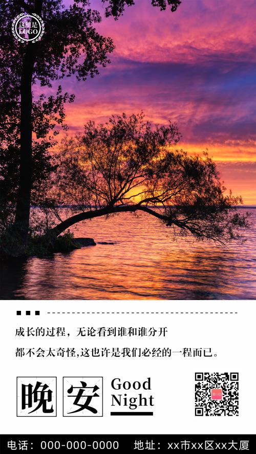 晚霞湖水树木晚安日签