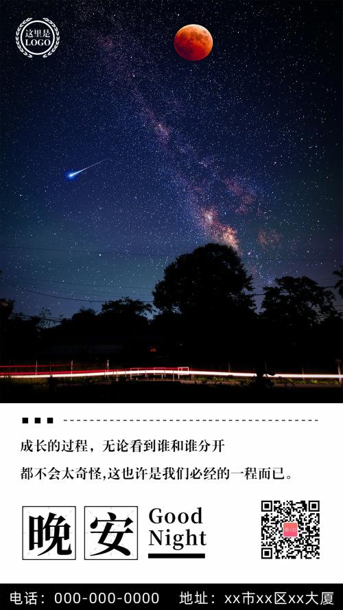 红月流星星空晚安日签