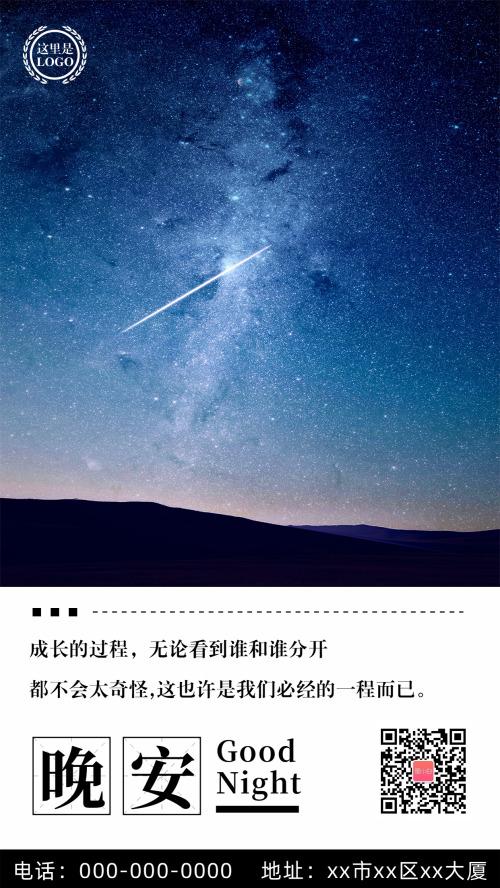 星空流星雨晚安日签