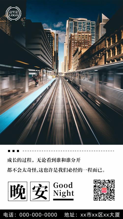 地铁高楼晚安日签
