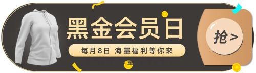 黑金会员日活动胶囊banner