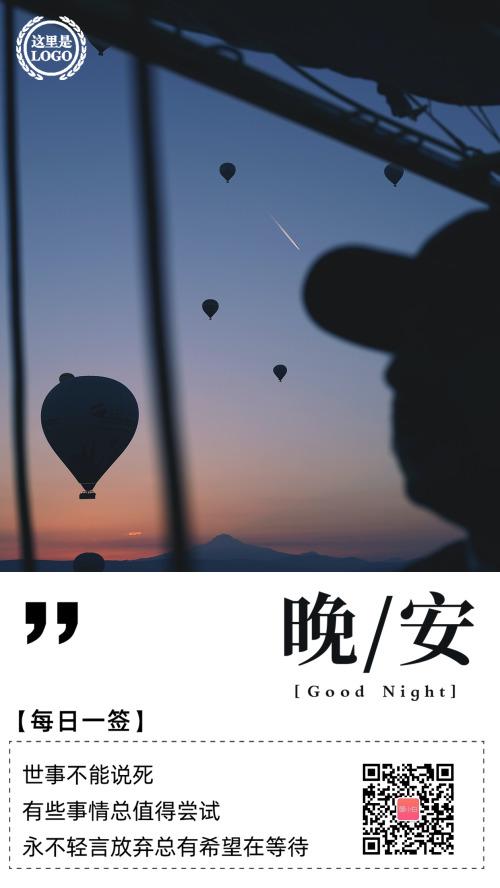 傍晚热气球晚安日签
